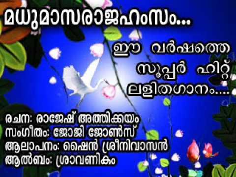 Lalithagaanam Youth Festival Light Music Rajesh Athikkayam video