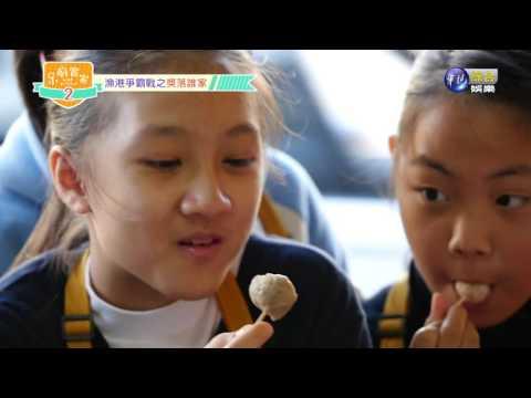 台灣-小廚當家-20160131 魚港爭霸戰之獎落誰家