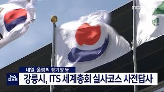 강릉시, ITS 세계총회 실사코스 사전답사
