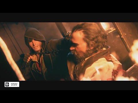 Кинематографический трейлер Assassin's Creed: Syndicate