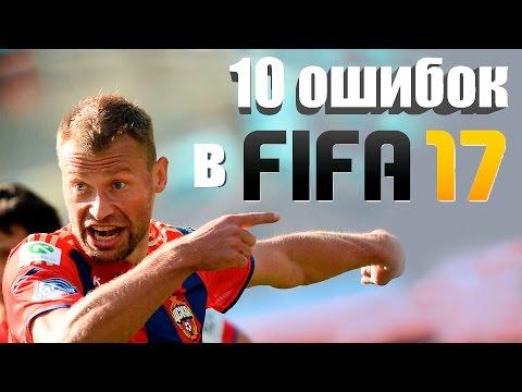 TOP-10 ошибок в FIFA17