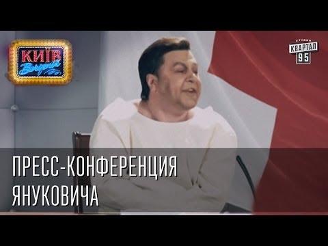 Пороблено в Украине - Пресс-конференция Януковича. Вечерний Киев, новый сезон 2014.