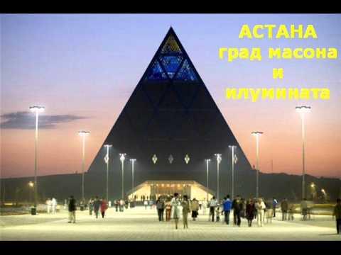 АТЛАНТИС: Езотеријска друштва, светска влада, масони, илуминати, нова религија, Астана