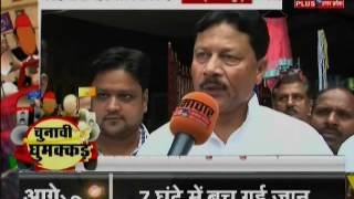 Chunavi Ghumakkad : Know about the progress of Behat