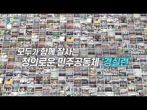 경실련 창립 30주년 기념 영상