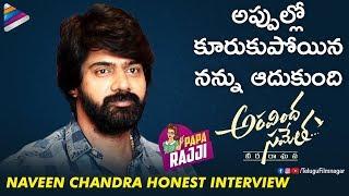 Naveen Chandra Honest Interview | Aravindha Sametha Interview | Jr NTR | Trivikram |Telugu FilmNagar