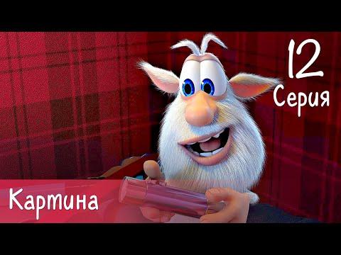 Буба - Картина - 12 серия - Мультфильм для детей