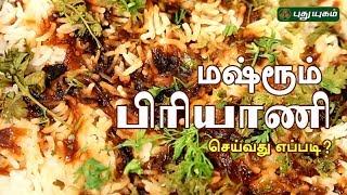 Azhaikalam Samaikalam 06-07-2017 Puthuyugam Tv