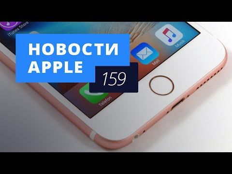 Новости Apple, 159: Новые слухи об iPhone 7 и закрытие iTunes Store