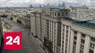 Профильный комитет Госдумы поддержал изменения в пенсионное законодательство - Россия 24