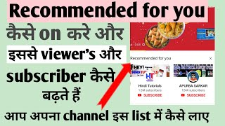 #Recommended Recommended for you में अपना channel कैसे laye. viwers and subscriber कैसे बढ़ाए|