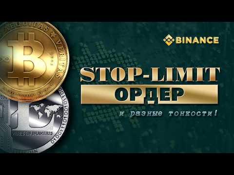 Stop-Limit ордер и разные тонкости! Часть 2