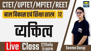 बाल विकास | Child Development - 12 -व्यक्तित्व #CTET #MPTET #UPTET #REET