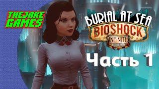 Возвращения восторг ► Bioshock Infinite: Burial at Sea ► Часть 1