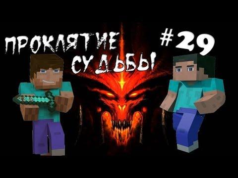 "Minecraft - Проклятие Судьбы ""29 серия"""