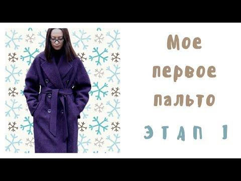 Шью первое пальто. Этап 1 - Выбор ткани, раскрой и дублирование. Выкройка Grasser № 529