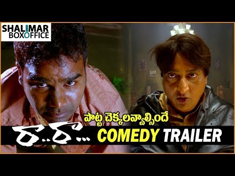 Raa Raa Movie Comedy Trailer || Srikanth, Nazia || Shalimar Film Express