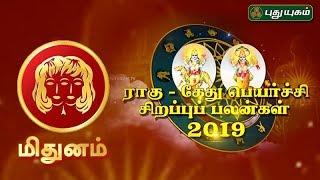 மிதுனம்!   ராகு-கேது பெயர்ச்சி சிறப்புப் பலன்கள் 2019   Rahu Ketu Peyarchi 2019