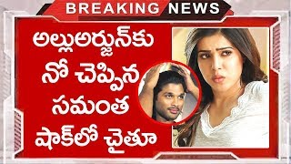 Allu Arjun and Trivikram Ready to Remake A Bollywood Movie | Samantha | Tollywood News | TTM