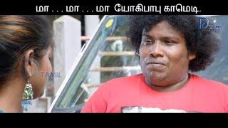 ஓபன் பண்ணா எல்லாம் தெரியும் - யோகிபாபு கலக்கல் காமெடி || Yogibabu comedy