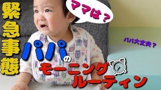【ママダウン!】~緊急~午前中のパパの育児に密着 1歳0ヶ月の赤ちゃん みはるんchannel