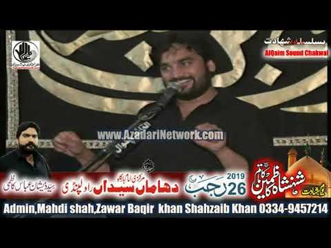 Waseem Baloch | Majlis 26 Rajab Dhama Syedan Rawalpindi 2019 |