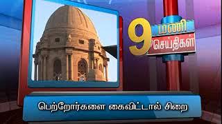 13TH MAY 9AM MANI NEWS