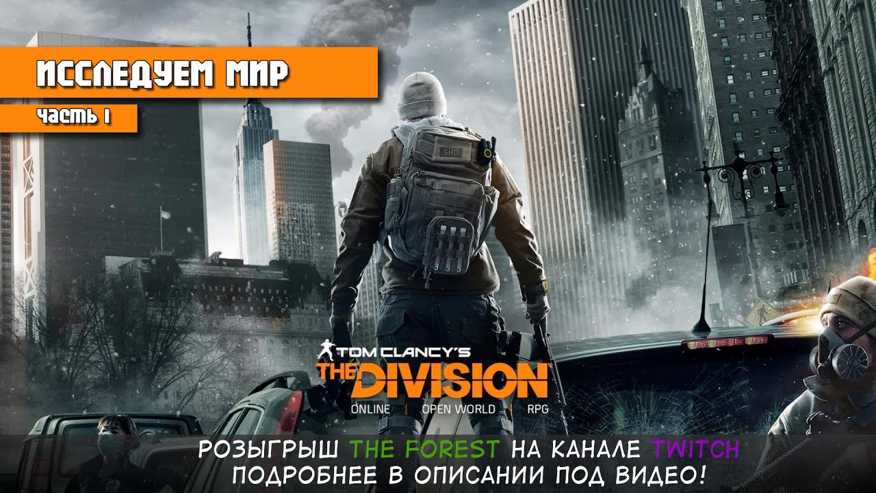 Как сделать the division на русском