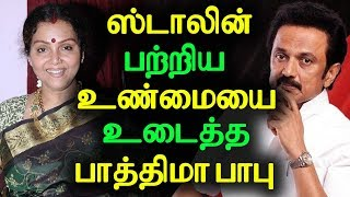 Fathima Babu reveals the truth about MK Stalin