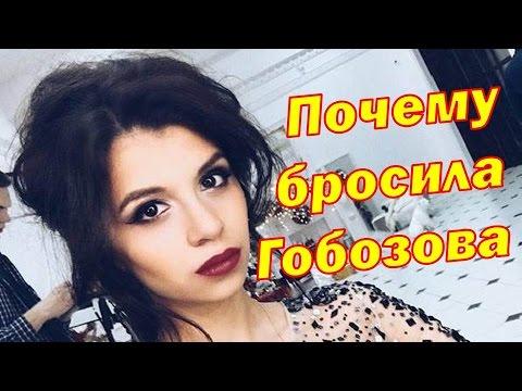 Алиана Гобозова раскрыла причины расставания. Дом 2 новости 25.01.2017