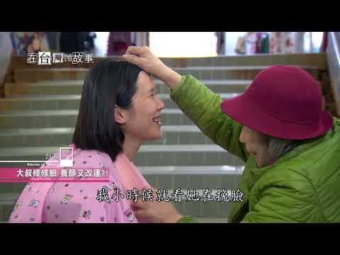 台灣-在台灣的故事-20180320-【台北】大叔改造計畫