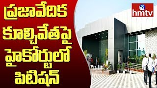 Petition Filed Against Demolition of Praja Vedika in High Court | hmtv