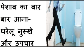 पेशाब का बार बार आना- घरेलू नुस्खे और उपचार | Home Remedies For Frequent Urination