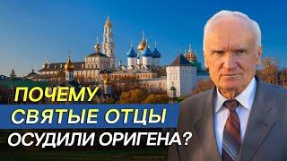 Почему святые отцы осудили Оригена? // Алексей Осипов