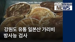 R)강원도 유통 일본산 가리비 방사능 검사