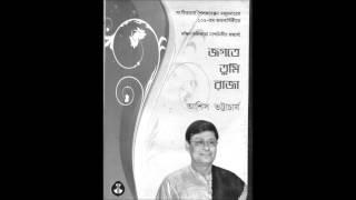 Aamar Poran Loye       Ashis Bhattacharya       Rabindrasangeet