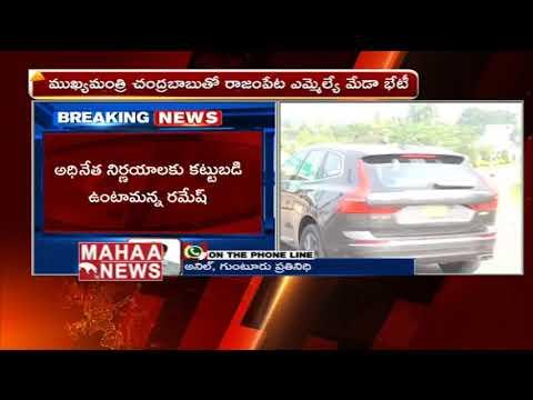 CM Ramesh Speak To Media | TDP Political Heat In Kadapa District | Mahaa news