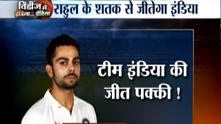 India vs West Indies, 2nd Test 2016: KL Rahul Hit 3rd Century | Cricket Ki Baat