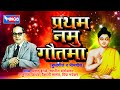 टॉप ११ बुद्ध गीते व भीम गीते | प्रथम नमु  गौतमा | Super Hits Top 11   Pratham Namu Gautama