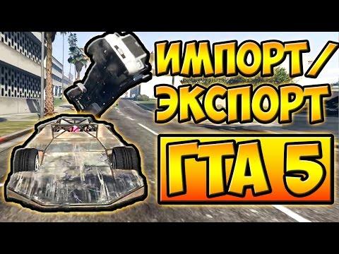 ОБНОВЛЕНИЕ ИМПОРТ/ЭКСПОРТ ГТА 5 ОНЛАЙН █ GTA 5 ONLINE