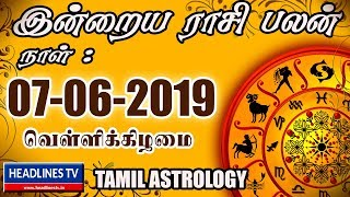07:06: 2019 இன்றைய ராசி பலன் Indraya rasi palan Tamil 07th june
