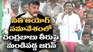 YS Jagan Comments on Chandrababu Niti Aayog Meet | PM Modi | AP Special Status