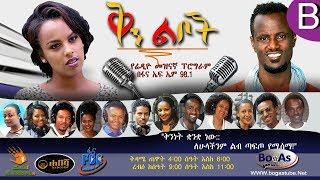 Qin Leboch Radio Program EP 26 B