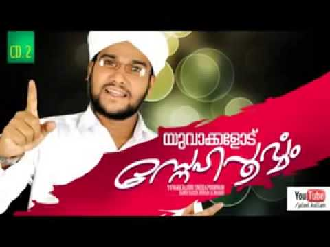 Super Hit Islamic Malayalam Speech Neela Chithram Kanunnavarod video
