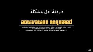 حل مشكلة  gta v activation required  مضمونة 100% |   GTA V Activation Required Fix