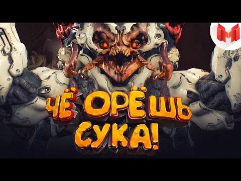 """Doom 4 """"Баги, Приколы, Фейлы"""""""
