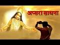 Apsara Sadhana वरदान देती हैं ये अप्सराएं