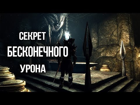 Skyrim СЕКРЕТ БЕСКОНЕЧНОГО УРОНА