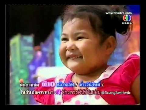 Cute !! Thai