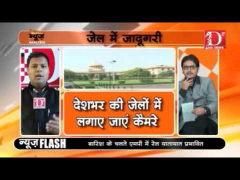 D Live News: न्यूज़ Analysis में देखिए